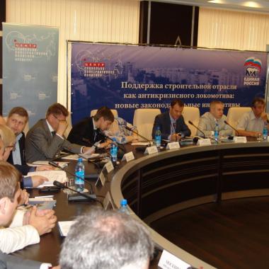 Организация работы регионального отделения Центра Социально-Консервативной политики