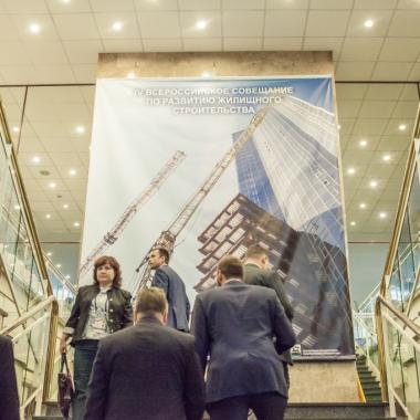 IV Всероссийское Совещание по развитию жилищного строительства